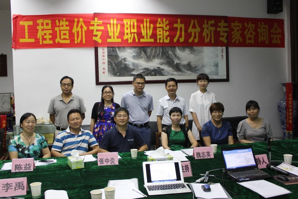 土木工程学院召开工程造价专业职业能力分析研讨会